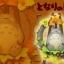 จิ๊กซอว์ 3D My Neighbor Totoro thumbnail 2