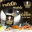 โลชั่นขมิ้นทองคำ บาย ยายโสภา Gold Curcuma lotion by Yai Sopa 300 ml. thumbnail 6