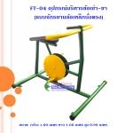 FT-04 อุปกรณ์บริหารข้อเข่า-ขา (แบบจักรยานล้อเหล็กนั่งตรง)
