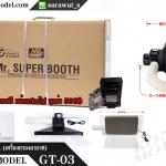 GT03 Super Booth (เครื่องกรองอากาศ)