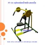 FT-31 อุปกรณ์ยกน้ำหนัก (แบบนั่ง)