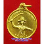 พระเจ้าตากสิน พิมพ์เล็ก ชุบทอง หน่วยสงครามพิเศษทางเรือ จัดสร้าง ปี 43 พร้อมกล่องครับ (217)
