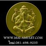 เหรียญพระพิฆเนศ รุ่น 65 ปี คณะจิตรกรรมฯ ม.ศิลปากร เนื้อสำริดทอง ปี 50 พร้อมกล่องไม้ครับ