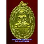 เหรียญสมเด็จพระสังฆราช (สุก ไก่เถื่อน) โลหะชุบทอง หลวงปู่โต๊ะปลุกเสก วัดพลับ ปี 2516 ในหลวงเสด็จพระราชดำเนินเททอง พร้อมกล่องครับ