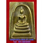 พระสมเด็จเกศทะลุซุ้ม ญสส. ๙๑ เนื้อทองเหลือง วัดบวรนิเวศ ปี 47 พร้อมกล่องครับ (87)