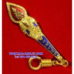 แหนบ ญสส. ๘๔ พรรษา ช้างสามเศียร รุ่นแรก เนื้อทองแดงลงยาราชาวดี ปี 2540 พร้อมกล่อง สวยครับ (ต)