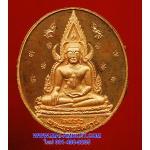..โค้ด 7238...เหรียญ พระพุทธชินราช ๔๘ พรรษา สมเด็จพระเทพรัตน ฯ มหาวิทยาลัยนเรศวร จัดสร้าง ปี 2546 พร้อมกล่องสวยครับ