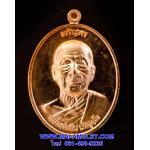 ..โค้ด ๑๙๐๗..เหรียญเจริญพรบน หลังยันต์เฑาะว์สีหราชา หลวงพ่อสืบ วัดสิงห์ นครปฐม เนื้อทองแดง ปี 57 พร้อมกล่องครับ