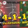 แผน FIFA Online 3 : แผน 4-1-1-4 เกมส์สวนโหดมาก...「NEW ENGINE」