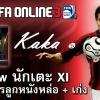 FIFA Online3 - Review นักเตะ Kaka XI (World Best) : เก่ง + หล่อ