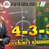 แผน FIFA Online 3 : แผน 4-3-3 เกมส์ตัน? เปิดยัดแม่ง..「NEW ENGINE」