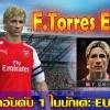 FIFA Online 3 - Review นักเตะ F.Torres 08'EU ถ้าพี่จะโหดขนาดนี้ เข้าไทยจะเท่าไร ??