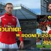 FIFA Online3 - Review นักเตะ Wayne Rooney ปี 2011 กองหน้าสุกรโลกันต์