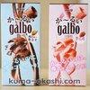 Galbo Karui ขนมอุโมงค์