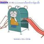 FT-PG-112 กระดานลื่นหน้าการ์ตูน