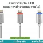 สายชาร์จ LED MicroUSB สำหรับมือถือสมาร์ทโฟน ยี่ห้อ GOLF