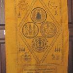 ผ้ายันต์จีวรห่มพระธาตุ ผืนใหญ่ ปี2550 วัดปรกรวยไม่เลิก โดยอัญเชิญสิ่งศักดิ์สิทธิ์มากมายไว้บนผ้ายันต์