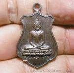 เหรียญหลวงพ่อพระงาม วัดสิริจันทรนิมิตร รุ่นฉลอง 200ปี ปี2525 จ.ลพบุรี
