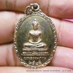 เหรียญพระธรรมกาย ปี 2525 หลังหลวงพ่อสดวัดปากน้ำ กระไหล่ทอง วัดพระธรรมกาย จ.ปทุมธานี