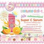 Super C Serum ซุปเปอร์ซี ซีรั่ม สุดยอดแห่งเซรั่มหน้าใสอมชมพู เสมือนการทานส้มสด 8 ลูก