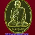 เหรียญ 600 ปี วัดเจดีย์หลวง สมเด็จพระสังฆราชฯ ปี 38 เนื้อทองแดงชุบทอง พร้อมตลับครับ (ฉ)