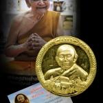 เหรียญบาตรน้ำมนต์เพ็ญพุธ เนื้อทองเหลือง โค๊ต กก. กรรมการ รุ่นเพชรมงคล ปี 2554 หลวงปู่หงษ์ พรหมปัญโญ สุสานทุ่งมน จ.สุรินทร์