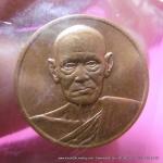 เหรียญสมเด็จพุฒาจารย์โต รุ่น122 ปี วัดระฆัง ปี 2537 พิมพ์เล็ก (เนื้อทองแดง)บรรจุุซองเดิมจากวัดระฆังแท้ๆ NO.7