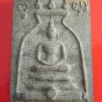 พระสมเด็จซุ้มระฆัง พิมพ์ใหญ่ ฝังตะกรุดโทน หลวงปู่นาค วัดระฆัง กทม. สวยปี2495 เนื้อผงใบลาน อุดมไปด้วยผงเก่า