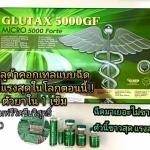 อยากได้แบบแรง!!ชุดกลูต้า glutax 5000 gf ขาวใสในเข็มแรก
