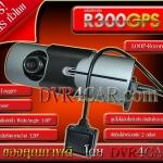 DVR-R300GPS