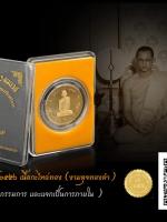 เหรียญในหลวง ทรงผนวช ปี๒๕๕๐ เนื้อกะไหล่ทอง หายาก (รุ่นพิเศษ แจกกรรมการ และแจกเป็นการภายใน )เหรียญสวยตรงตามรูป รับประกันตลอดชีพ แน่นอน