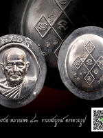 """เหรียญหลวงพ่อฟู วัดบางสมัคร""""เงิน ทอง ฟู (แซยิด 87) ปี2551"""" เนื้อตะกั่วไม่ตัดปีก หมายเลข๔๓ งดงาม คัดสวยสะสม"""