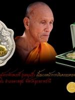 หลวงปู่เร็ว เหรียญมังกรจักรพรรดิ์ เนื้อนวะโลหะ หน้ากากเงินหน้ากากทอง หมายเลข ๖๕ รุ่นหมุนเร็ว(รายการนี้สร้าง ๗๙เหรียญ) หลวงปู่เร็ว วัดหนองโน อำเภอตาลสุม จังหวัดอุบลราชธานี