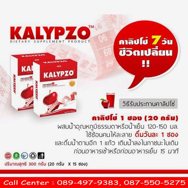 Kalypzo คาลิปโซ่ ลดน้ำหนัก ราคาส่ง