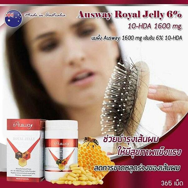 ausway royal jelly ราคา