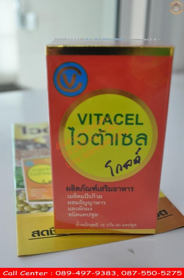 ไวต้าเซล โกลด์ Vitacel Gold