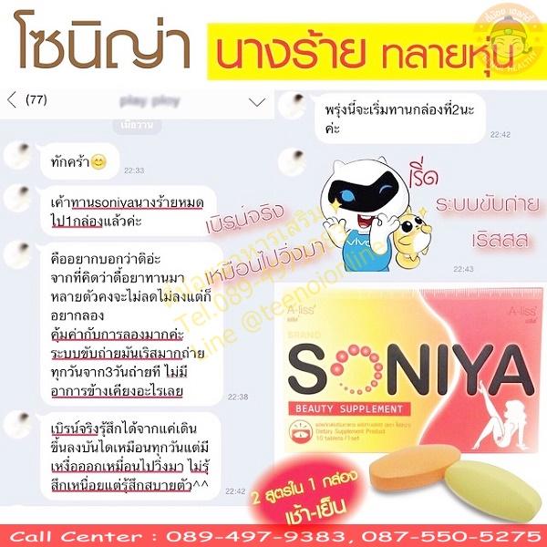 soniya ลดน้ําหนัก
