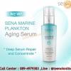 Sena marine plankton aging serum เซน่า มารีน เอจจิ้ง เซรั่ม