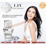LIV White Diamond Cream ลิฟ ไวท์ ไดมอนด์ ครีม แบบ 1 กระปุก
