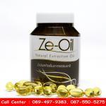 Ze-Oil ซีออยล์ ขนาด 60 เม็ด แบบ 1 กระปุก