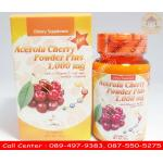 วิตามินซี อะเซโรล่า เชอร์รี่ Acerola Cherry แบบ 1 กระปุก