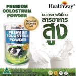 Healthway Premium Colostrum 5000IgG แบบ 1 กระปุก