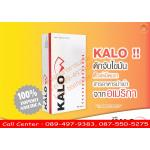 Kalow แกลโล ลดน้ำหนัก แบบ 1 กล่อง
