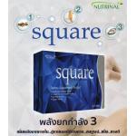 Square สแควร์ อาหารเสริมผู้ชาย แบบ 1 กล่อง