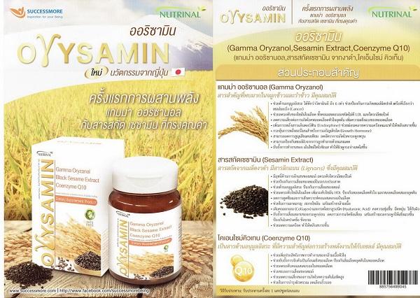 orysamin successmore