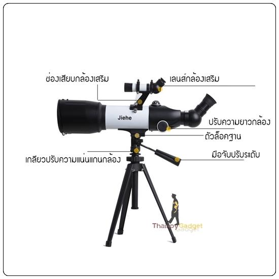 วิธีใช้กล้องดูดาวส่องตอนกลางคืน