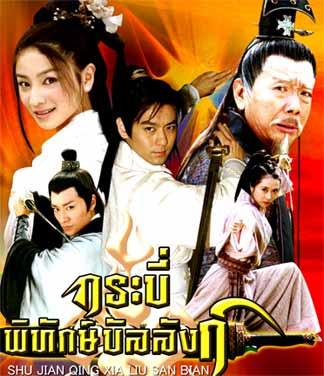 กระบี่พิทักษ์บัลลังก์ SHU JIAN QING XIA LIU SAN BIAN - หนังจีน ...