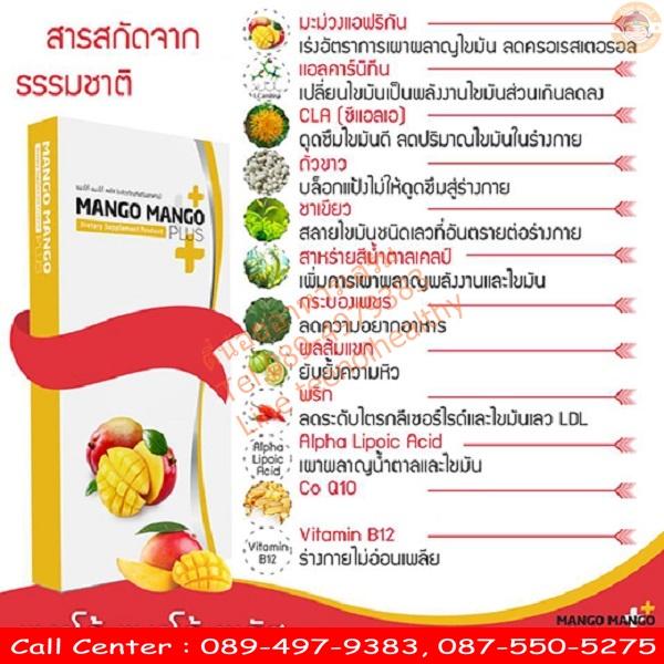 mango mango plus อาหารเสริม