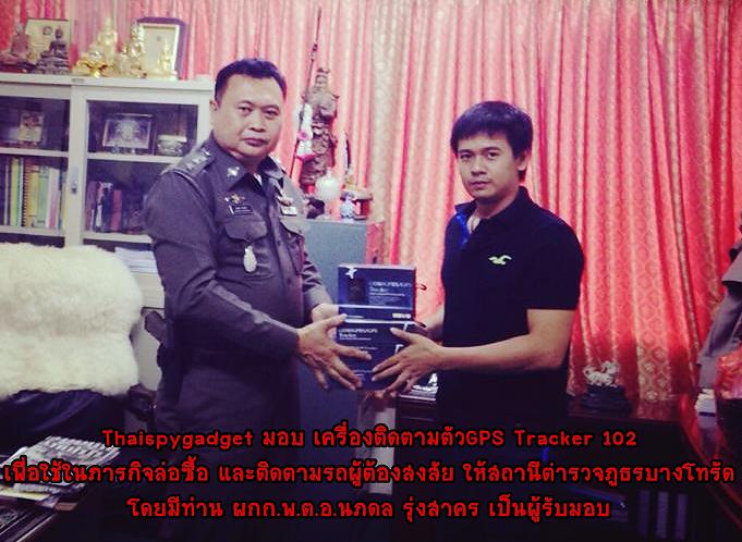 thaispygadget มอบเครื่องGpsติดตามตัวและดักฟังให้แก่กรมตำรวจ