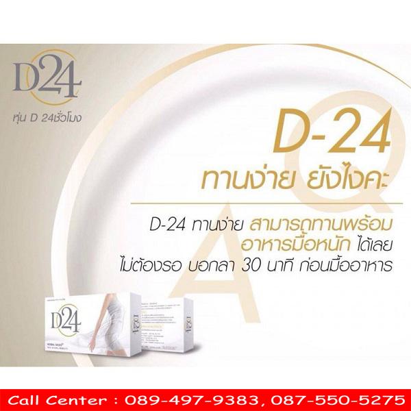 ดี24 อาหารเสริม